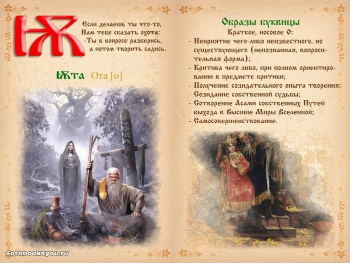 slavianskaya_bukovica_46