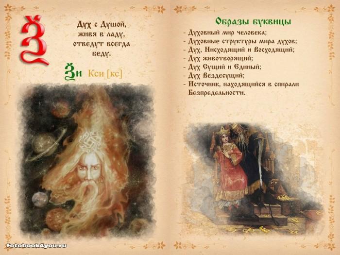 slavianskaya_bukovica_47