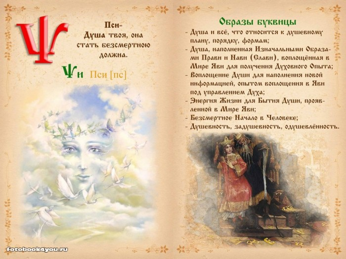 slavianskaya_bukovica_48