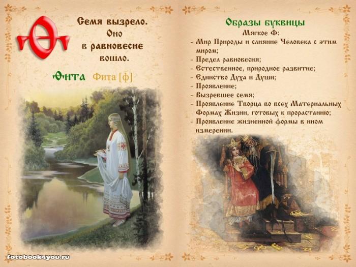 slavianskaya_bukovica_49