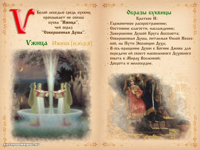 slavianskaya_bukovica_50