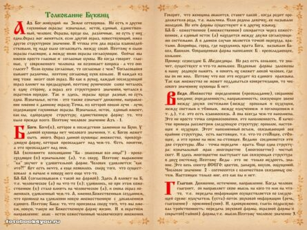 slavianskaya bukovica 52 1