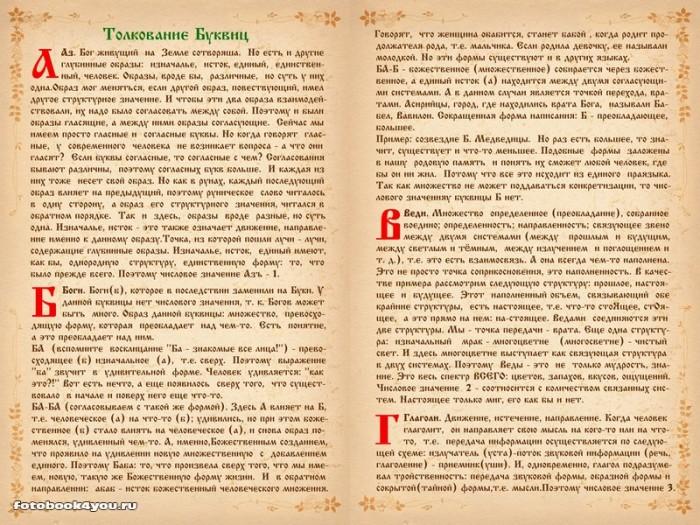 slavianskaya_bukovica_52