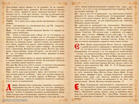slavianskaya bukovica 53 1