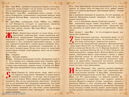 slavianskaya bukovica 54 1