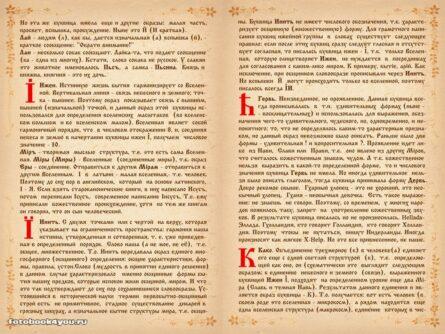 slavianskaya bukovica 55 1