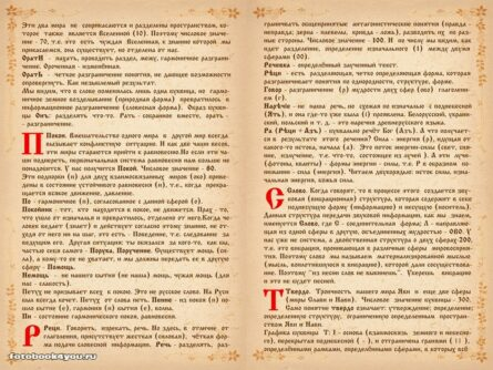 slavianskaya bukovica 58 1 1