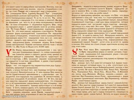 slavianskaya bukovica 59 1