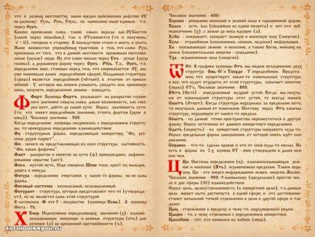 slavianskaya bukovica 60 1
