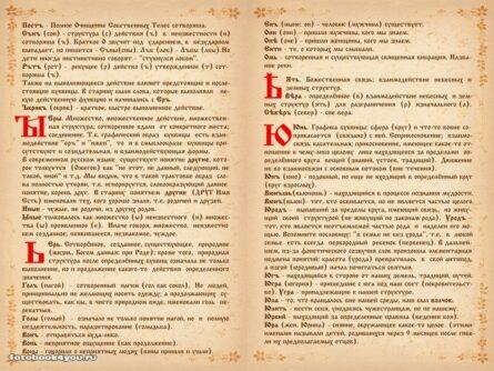slavianskaya bukovica 62 1