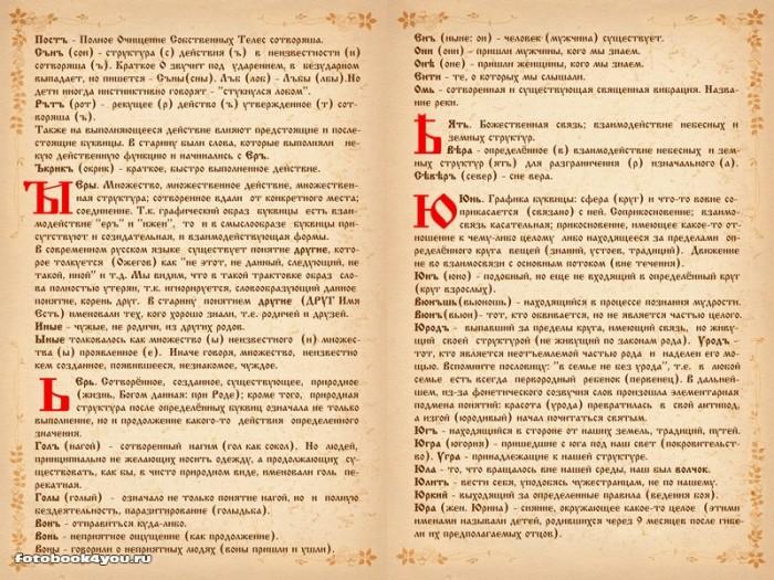 slavianskaya_bukovica_62