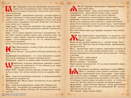 slavianskaya bukovica 63 1