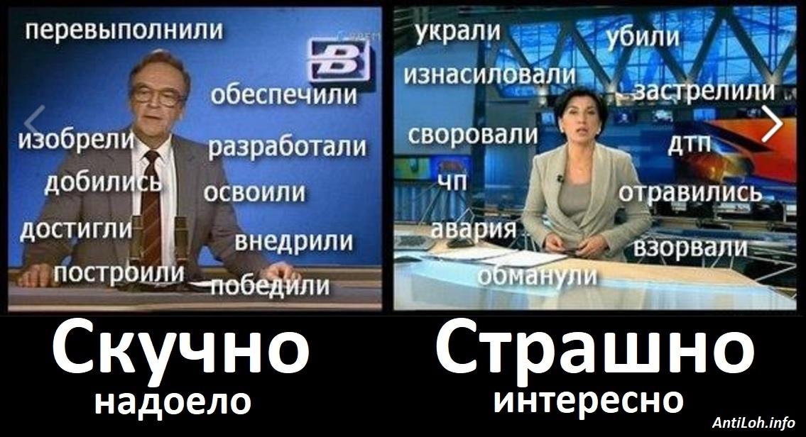 "Демотиватор о СМИ - ""Скучно""-""Страшно"""