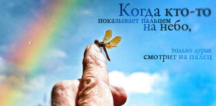 smotri_na_nebo_a_ne_na_palec