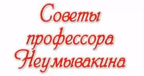 sovety prof.Neymivakina
