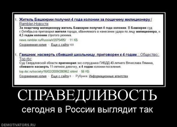 Справедливость сегодня в России выглядит так
