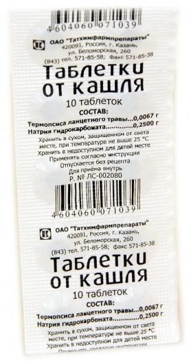 tabletki-ot-silnogo_kashlya