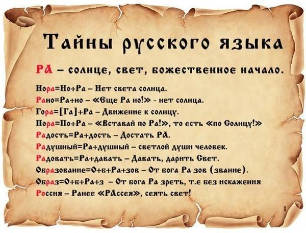 tajni_russkogo-jazika_01