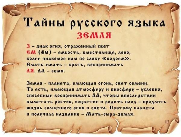 tajni_russkogo-jazika_02