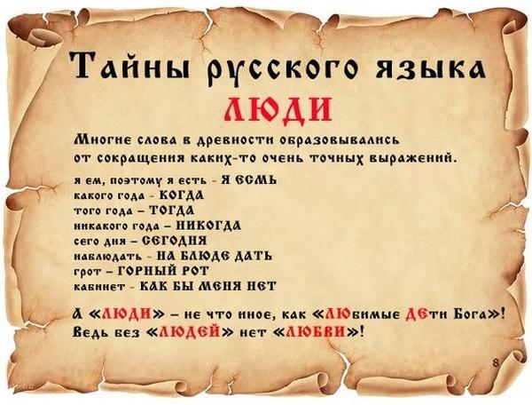 tajni_russkogo-jazika_03