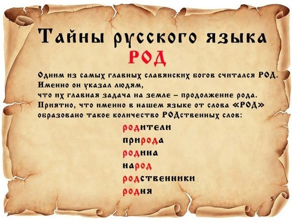 tajni_russkogo-jazika_04