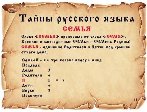 tajni_russkogo-jazika_05