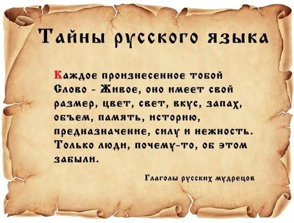 tajni_russkogo-jazika_06