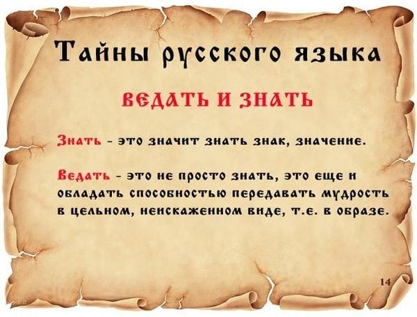 tajni_russkogo-jazika_07
