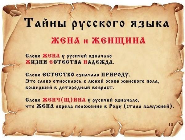 tajni_russkogo-jazika_08