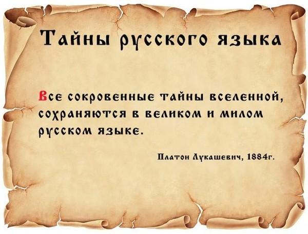 tajni_russkogo-jazika_09