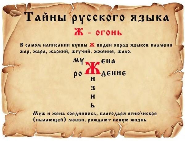 tajni_russkogo-jazika_10