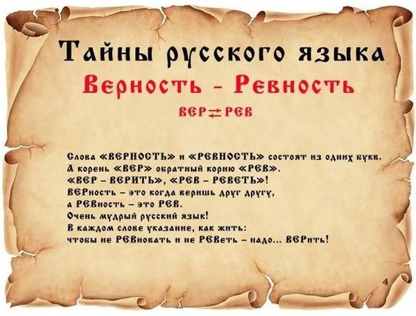 tajni_russkogo-jazika_11
