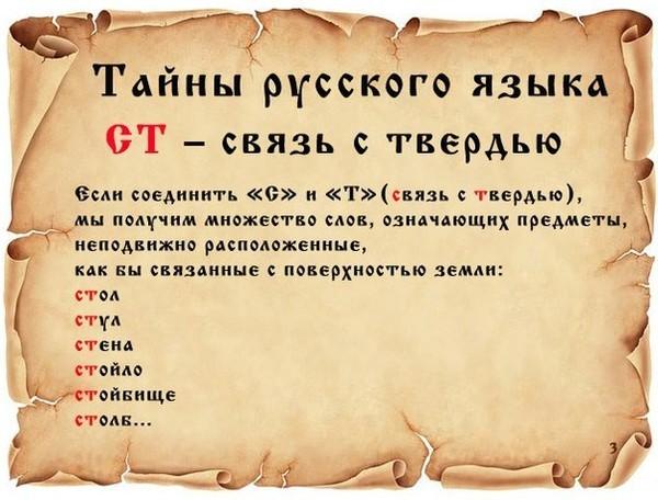 tajni_russkogo-jazika_12