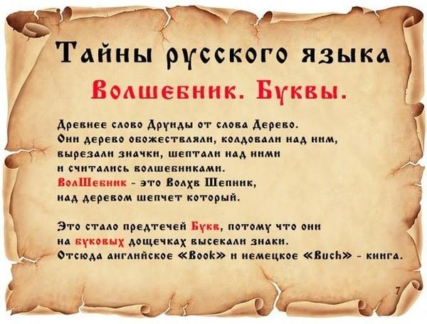 tajni_russkogo-jazika_13