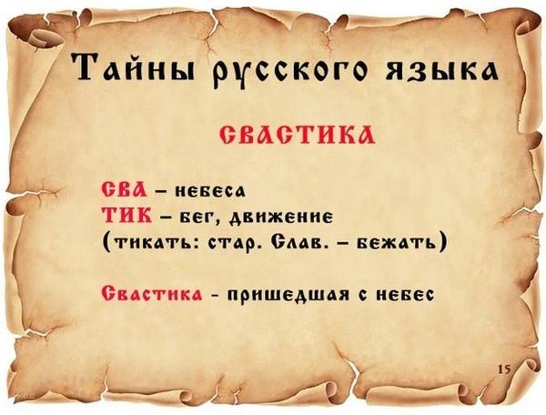 tajni_russkogo-jazika_14