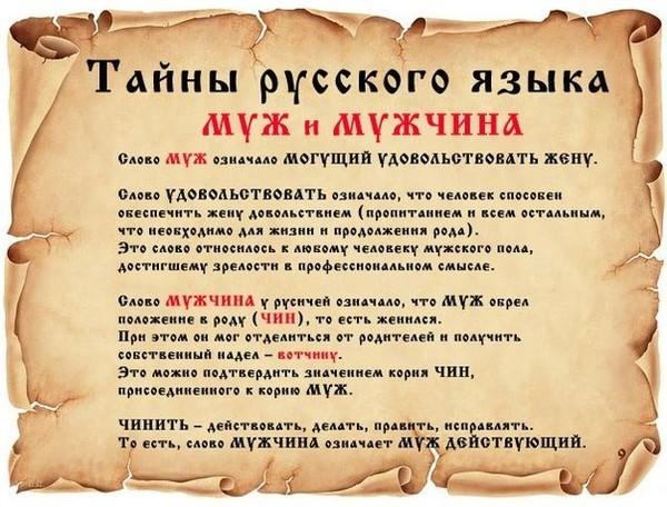 tajni_russkogo-jazika_15