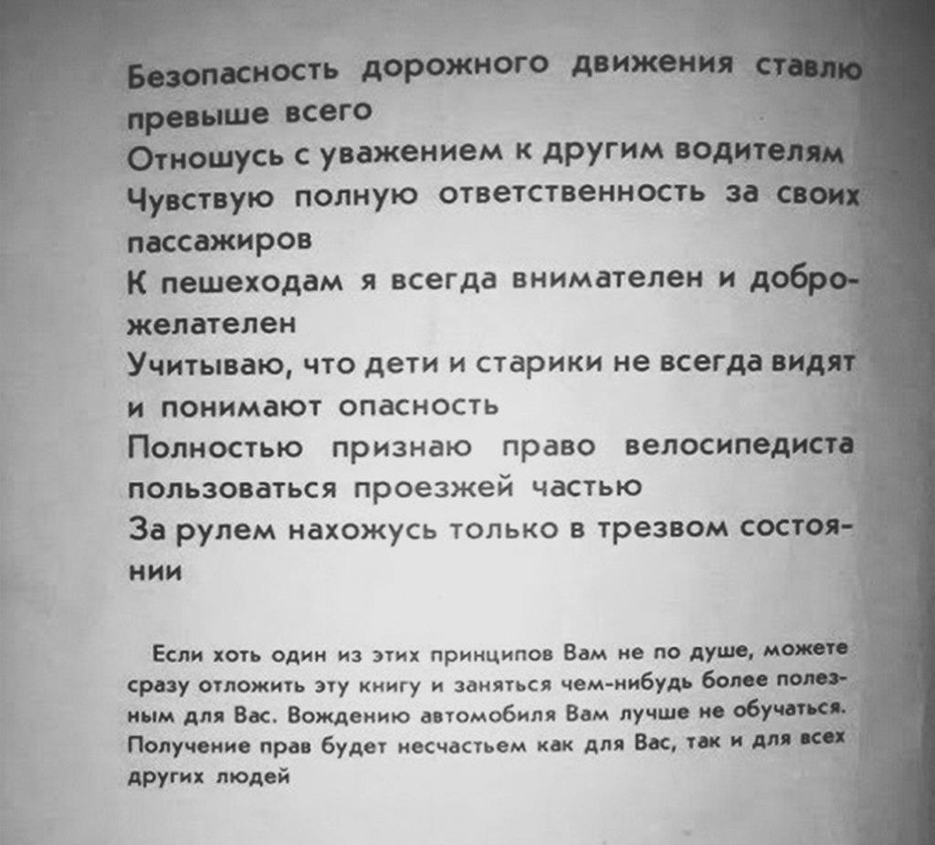 uchebnik_po_vozhdeniju_automobilia_v_USSR_89god