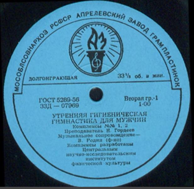 Утренняя гимнастика для мужчин в СССР