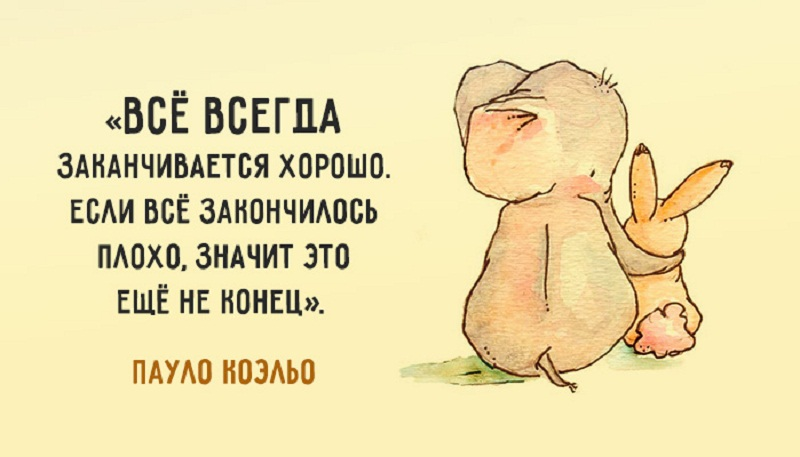 vse_vsegda_zakanchivaetsia_xoroscho