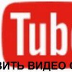 Как вставить видео с youtube (7 видео-примеров)