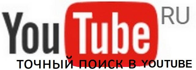 Точный поиск в youtube