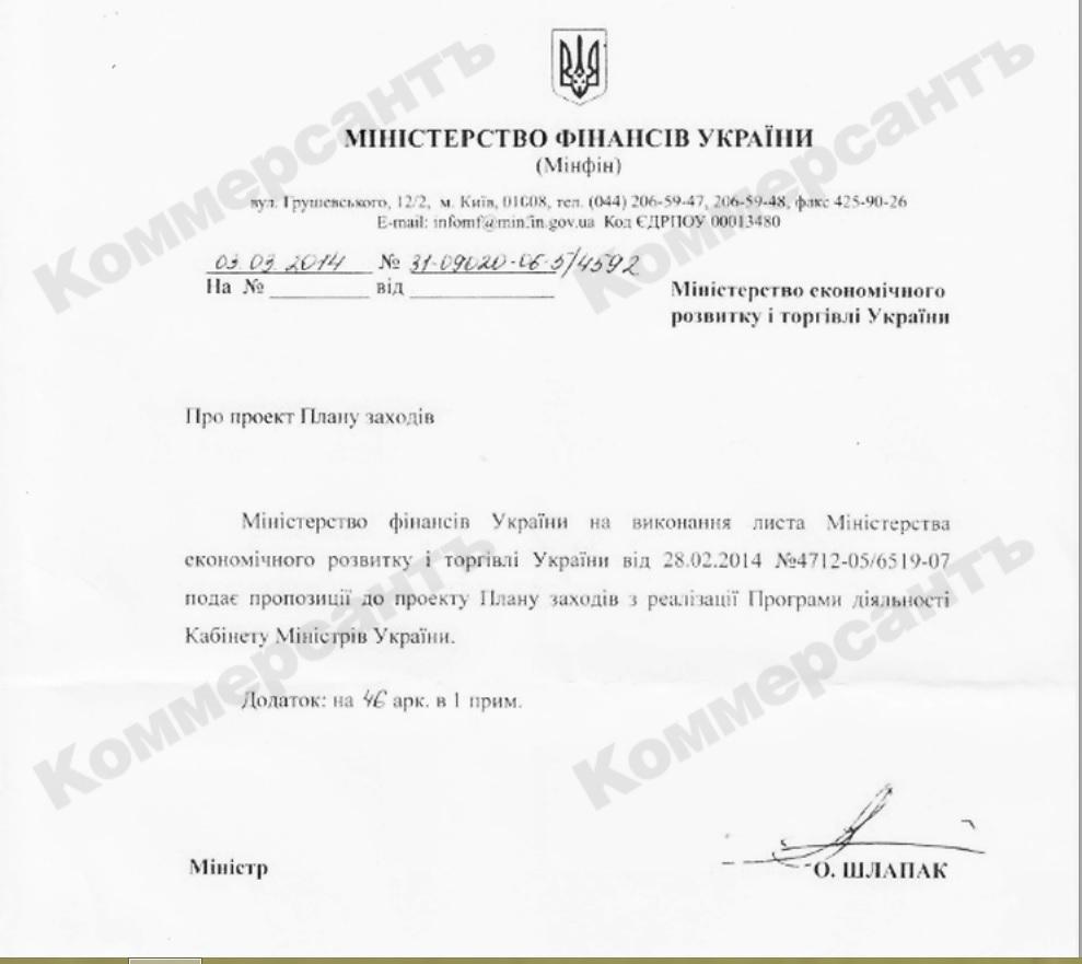 zatiagivanie_poyasov_NA_ukraine
