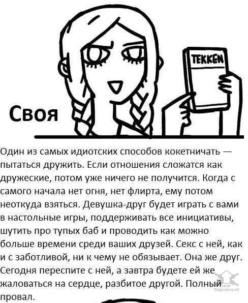 zhenskaya_oxota_na_parney_02