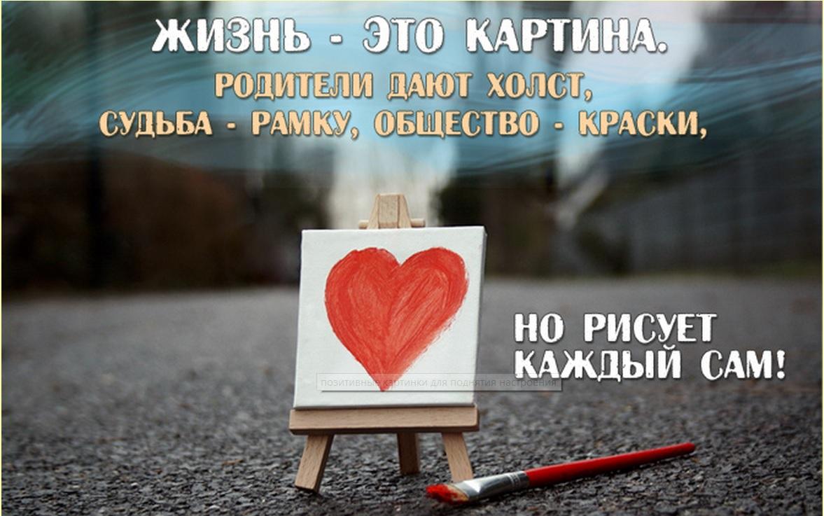zhizn-eto_kartina