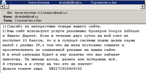 letter shantazh
